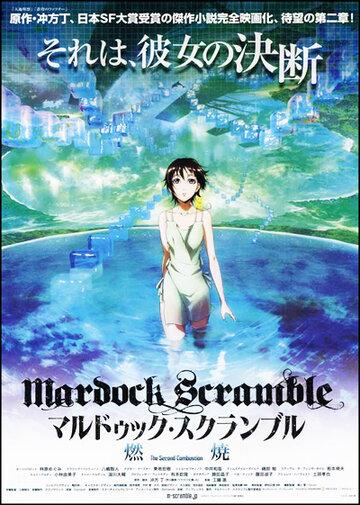 Мэрдок Скрэмбл (фильм второй) / Mardock Scramble Nenshou [2011]