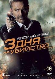 Смотреть 3 дня на убийство (2014) в HD качестве 720p