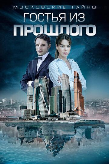 Московские тайны. Гостья из прошлого (ТВ) 1 сезон