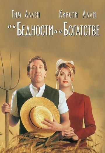 Постер к фильму И в бедности, и в богатстве (1997)