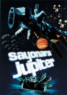 Прощай, Юпитер! (1984)