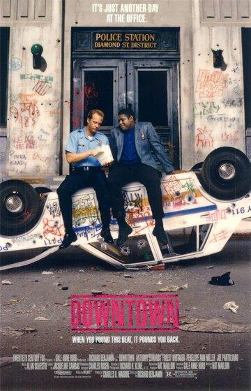 Крутой район (1989)
