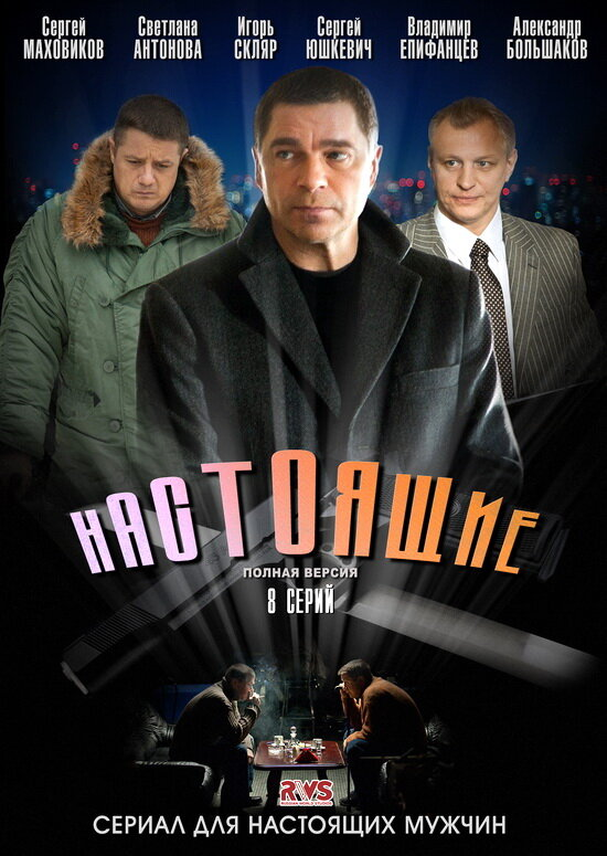 Скачать Торрент Фильм Настоящие - фото 2