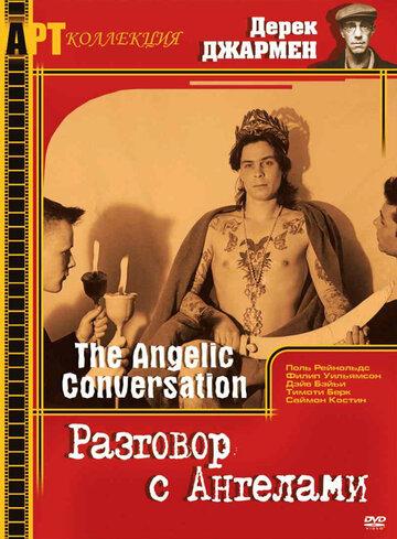 Разговор с ангелами (1985)