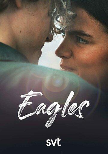 Орлы / Eagles / 2019
