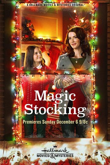 Волшебный носок (Magic Stocking)