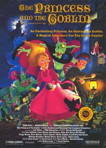 Принцесса и гоблин (1991)