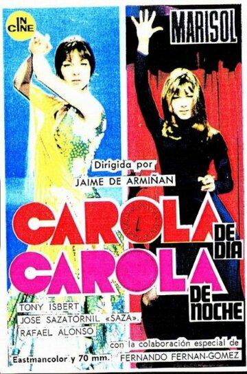 Дневная Корола, ночная Карола (1969)