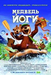 Смотреть Медведь Йоги (2010) в HD качестве 720p