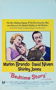 Сказка на ночь (1964)