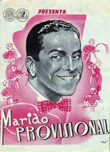 Потом разведёмся (1940)