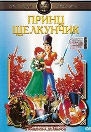 Смотреть онлайн Принц Щелкунчик