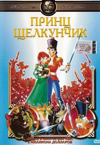 Фильмы Принц Щелкунчик смотреть онлайн