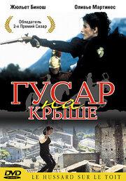 Гусар на крыше (1995)