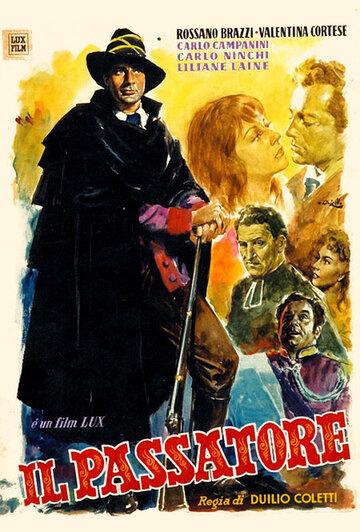 Пропащий (1947)