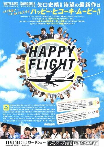 Счастливый полет (Happy Flight)