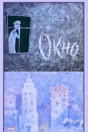 окно мультфильм 1966