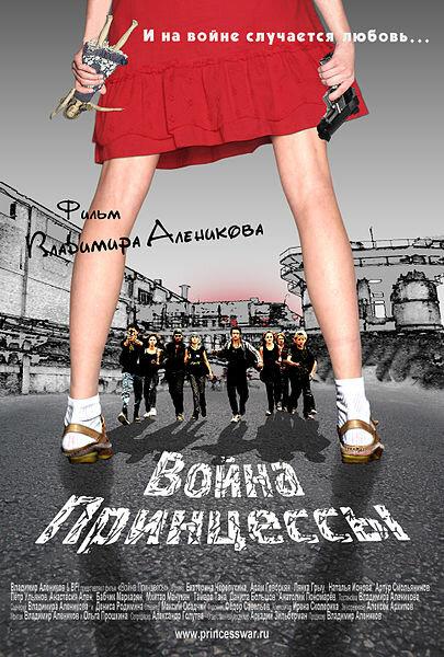 Саундтреки: Война - КиноПоиск