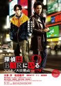 Детективы из бара 2 (2013)