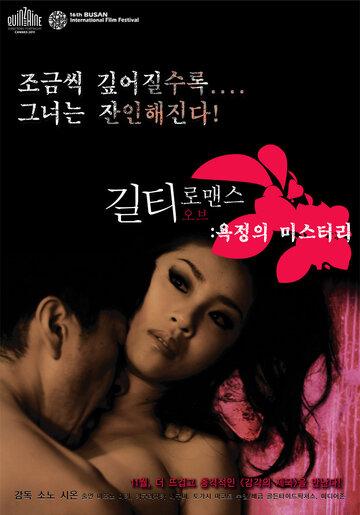 Виновный в романе полный фильм смотреть онлайн