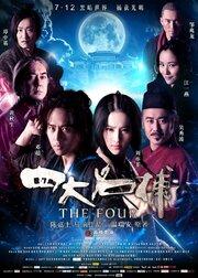 Четверо (2012)