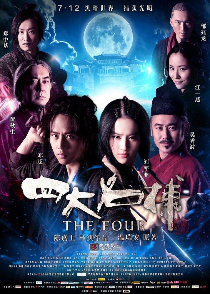 683129 - Четверо ✸ 2012 ✸ Китай