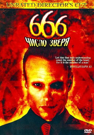 666: Число зверя (2007)
