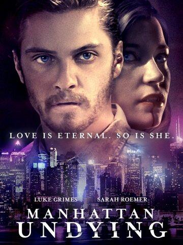 Бессмертный Манхэттен (2016)