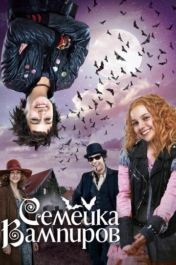 Смотреть онлайн Семейка вампиров