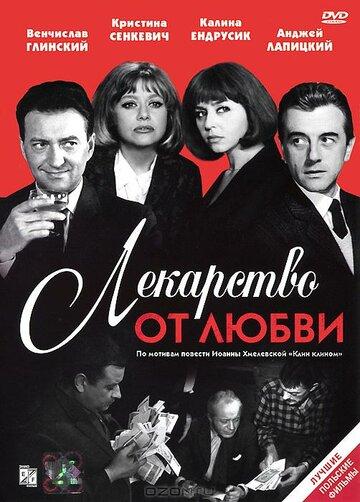 Лекарство от любви (1966)