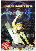 Чудо звездного неба (Hoshizora Kiseki)