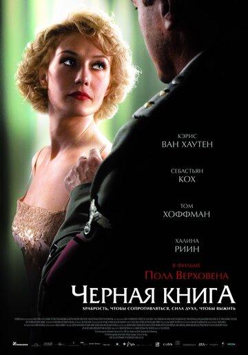 Черная книга 2006