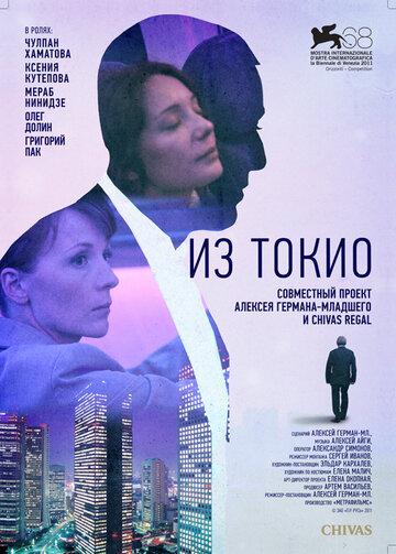 Из Токио полный фильм смотреть онлайн
