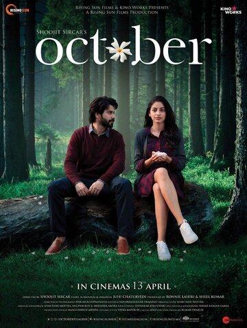 Октябрь (2018)