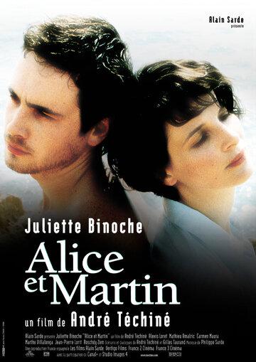 Смотреть онлайн Алиса и Мартен