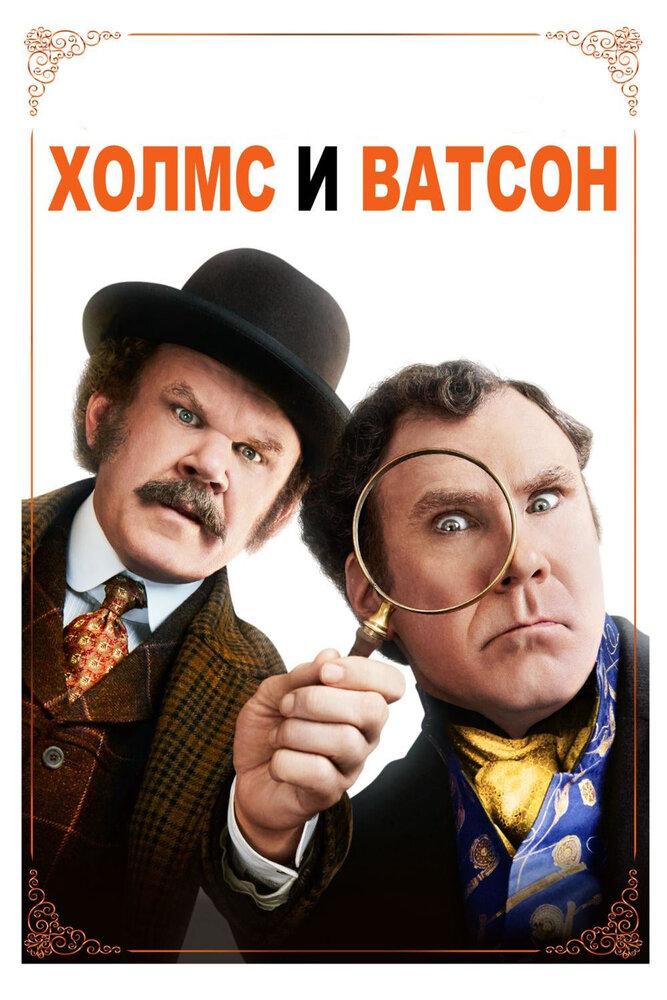 «Холмс & Ватсон»
