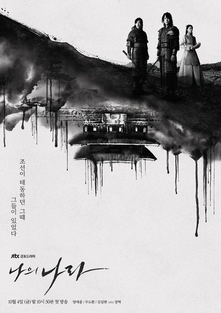 1220706 - Моя страна ✦ 2019 ✦ Корея Южная