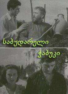 Последний из Сабудара (1957)