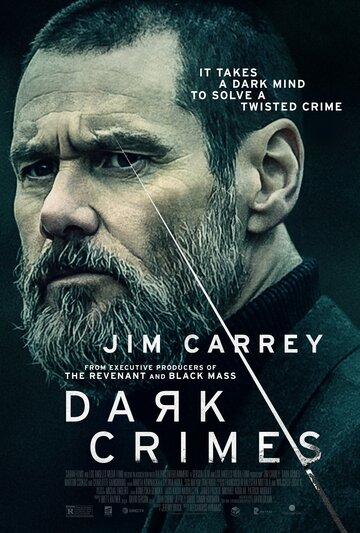 Настоящее преступление (2016)