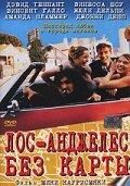 Лос-Анджелес без карты (1998) — отзывы и рейтинг фильма