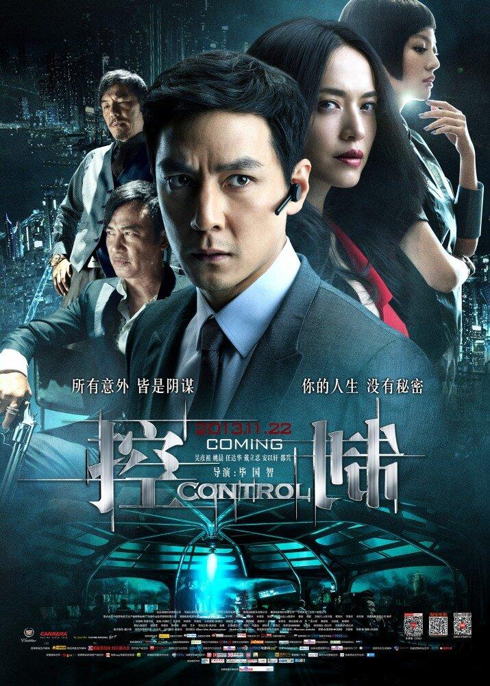 Контроль (2013) смотреть онлайн HD720p в хорошем качестве бесплатно