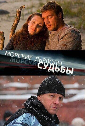 Морские дьяволы. Судьбы (2009) полный фильм