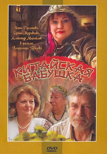 Фильм Китайская бабушка
