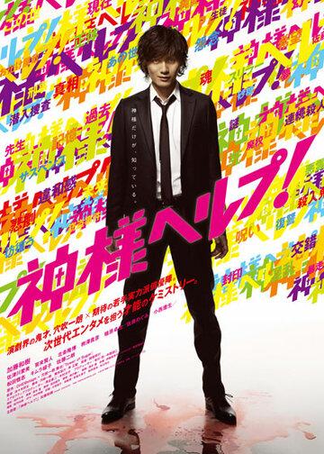 Помоги, Боже! (2010)