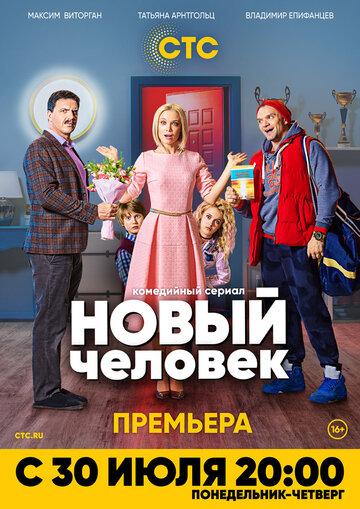 Новый человек (2018, сериал, 1 сезон)