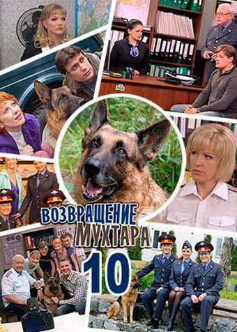 Download Movie Возвращение Мухтара 10