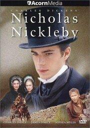 Смотреть онлайн Жизнь и приключения Николаса Никльби