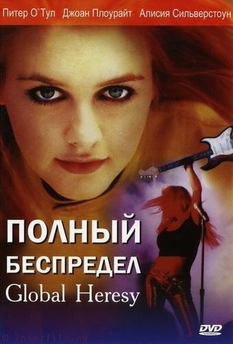 Полный беспредел (2002)