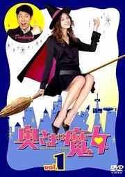 Моя жена – ведьма (2004)
