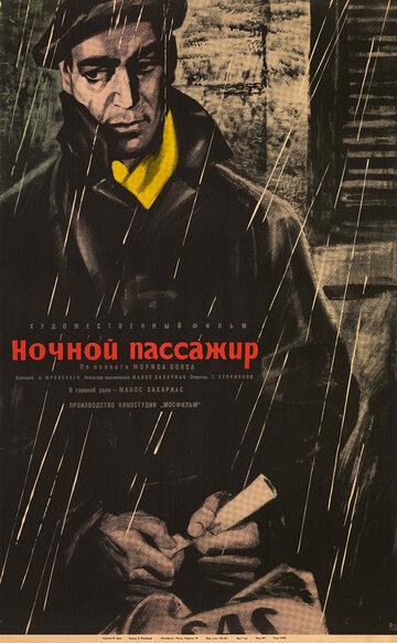 Ночной пассажир (1961) полный фильм